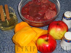 Куриная печень с тыквой и яблоками