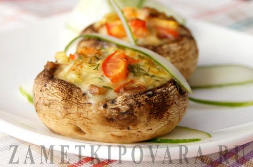 Шампиньоны, фаршированные овощами и сыром