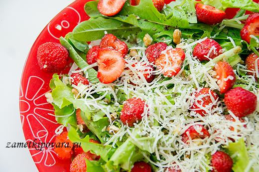 Летний салат с клубникой и сыром Пармезан